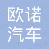 浙江欧诺汽车空调有限公司