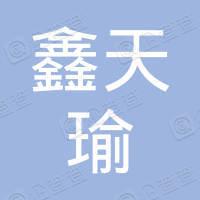 舟山鑫天瑜成长股权投资合伙企业(有限合伙)