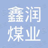 山西鑫润煤业有限公司