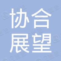 山东协合展望医药科技股份有限公司
