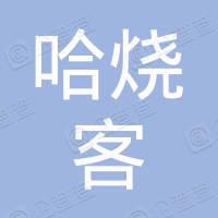 武汉哈烧客餐饮发展有限公司