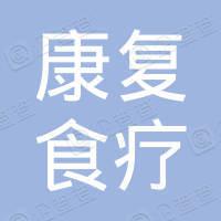 上海康复食疗公司