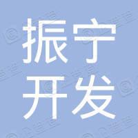 南宁振宁开发有限责任公司