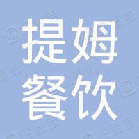 提姆(上海)餐饮管理有限公司