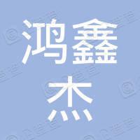杭州鸿鑫杰电子科技有限公司