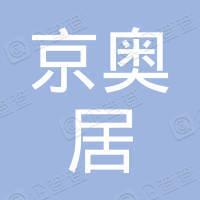 秦皇岛京奥居移动板房有限公司