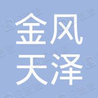 江苏金风天泽风电有限公司