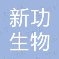 四川新功生物科技集团有限公司