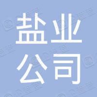 甘肃省盐业公司