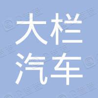 青岛大栏汽车销售有限公司
