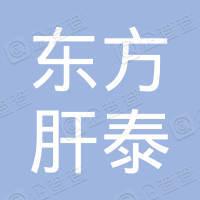 武汉东方肝泰医院有限公司