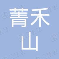 中青旅产投文化发展(云南)有限公司