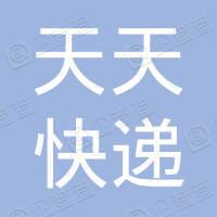 上海天天快递有限公司