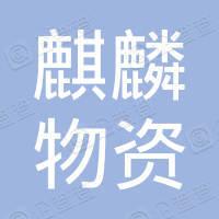 云南曲靖麒麟物资集团盛田汽车销售有限公司