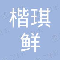黔西市楷琪鲜原汤砂锅羊肉粉店