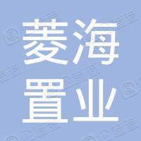 上海菱海置业有限公司