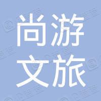 珠海尚游文旅景观设计有限公司