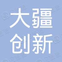 深圳市大疆创新珠宝文化有限公司