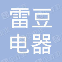 中山市雷豆电器有限公司