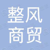 亳州市谯城区整风商贸有限责任公司