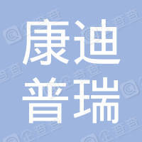 北京康迪普瑞模具技术有限公司