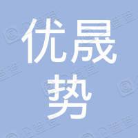 优晟势通信科技(深圳)有限公司