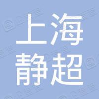 上海静超保洁服务有限公司盐城市分公司