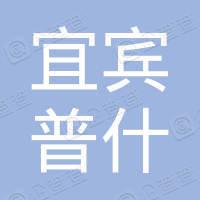 四川省宜宾普什汽车集成产业发展有限公司