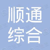 丹东市振兴区顺通综合商店
