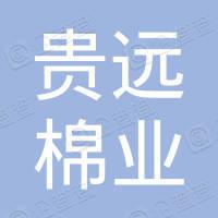 天津市贵远棉业有限公司