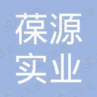 深圳市葆源投资实业有限公司