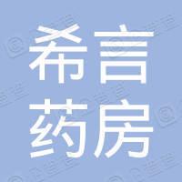 巴东县希言大药房(普通合伙)