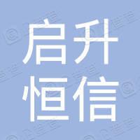 西安启升恒信企业管理咨询合伙企业(有限合伙)