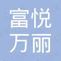 浙江富悦万丽酒店管理有限公司