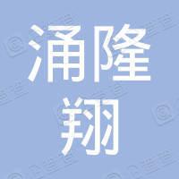 杭州涌隆翔投资合伙企业(有限合伙)