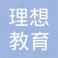 建始县三里乡理想教育培训学校有限公司