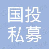 青岛国投私募基金管理有限公司