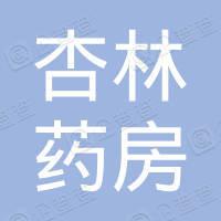 巴东县杏林大药房连锁有限公司溪丘湾分店