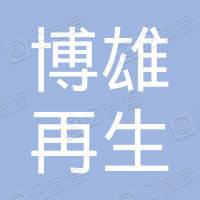 湖北博雄再生资源有限公司