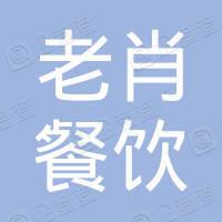 武汉老肖餐饮有限公司