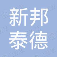 深圳市新邦泰德贸易有限公司