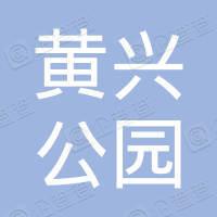 上海黄兴公园经营管理有限公司