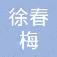 潜江市徐春梅通讯营业厅