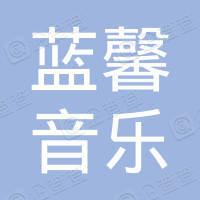 潜江市蓝馨音乐俱乐部