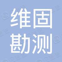 深圳市维固勘测工程有限公司