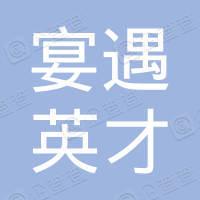 深圳市宴遇英才科技普通合伙(普通合伙)