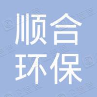 北京清远顺合环保科技有限公司