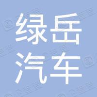 临汾绿岳汽车销售服务有限公司