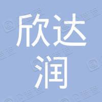 青岛欣达润建筑装饰工程有限公司
