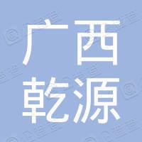 广西乾源电力工程有限公司